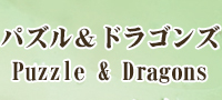 Puzzle & Dragons RMT 通貨購入
