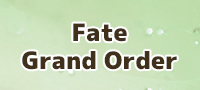 Fate/Grand Order RMT 通貨購入