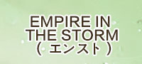EMPIRE IN THE STORM RMT 通貨購入