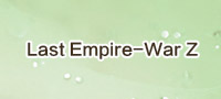 Last Empire-War Z RMT 通貨購入