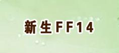 予約制 新生FF14 RMT 通貨購入