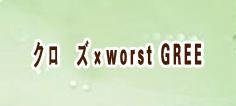 クローズ×worst GREE 通貨購入