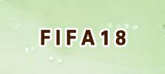 FIFA18 RMT 通貨購入