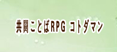 共闘ことばRPG コトダマン  アカウント 通貨購入