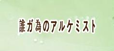 誰ガ為のアルケミスト(タガタメ) アカウント 通貨購入