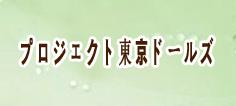 プロジェクト東京ドールズ RMT 通貨購入