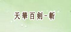 天華百剣-斬 通貨購入